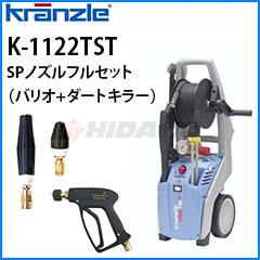 >K-1122TST SPノズルフルセット(バリオ+ダートキラー)