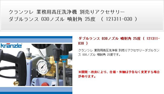 クランツレ 業務用 ダブルランス 030ノズル 噴射角 25度 ダブルランス 030ノズル 噴射角 25度  121311-030
