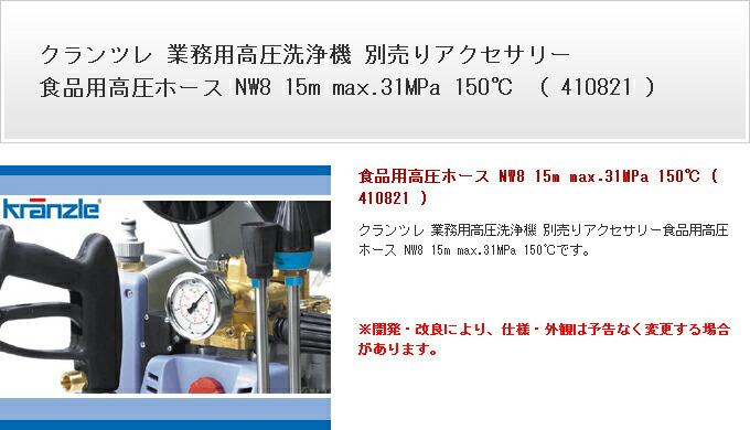 クランツレ 業務用 食品用高圧ホース NW8 15m max.31MPa 150℃ 食品用高圧ホース NW8 15m max.31MPa 150℃  410821
