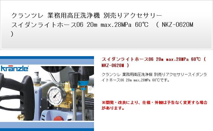クランツレ 業務用 スイダンライトホース06 20m max.28MPa 60℃ スイダンライトホース06 20m max.28MPa 60℃  nkz-0620m