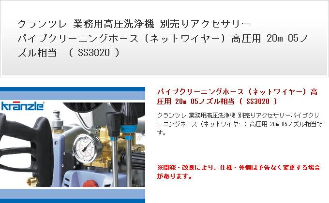 クランツレ 業務用 パイプクリーニングホース (ネットワイヤー) 高圧用 20m 05ノズル相当 パイプクリーニングホース (ネットワイヤー) 高圧用 20m 05ノズル相当  ss3020