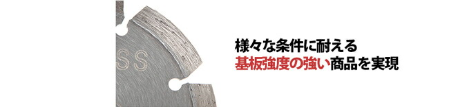 プロ中のプロの工事店が認めた 高性能タイル用ダイヤモンドカッター