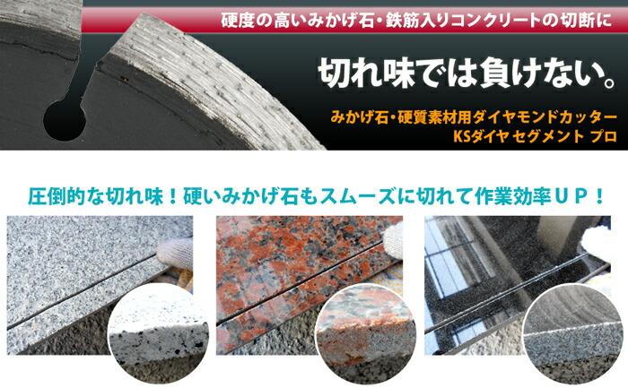 プロ中のプロのみかげ石工事店が認めた 高性能みかげ石用ダイヤモンドカッター