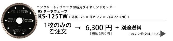 KS-125TW_1枚