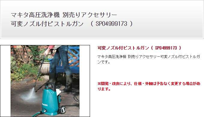 マキタ 可変ノズル付ピストルガン 可変ノズル付ピストルガン (ehw101)は生産中止モデルです。 sp04999173