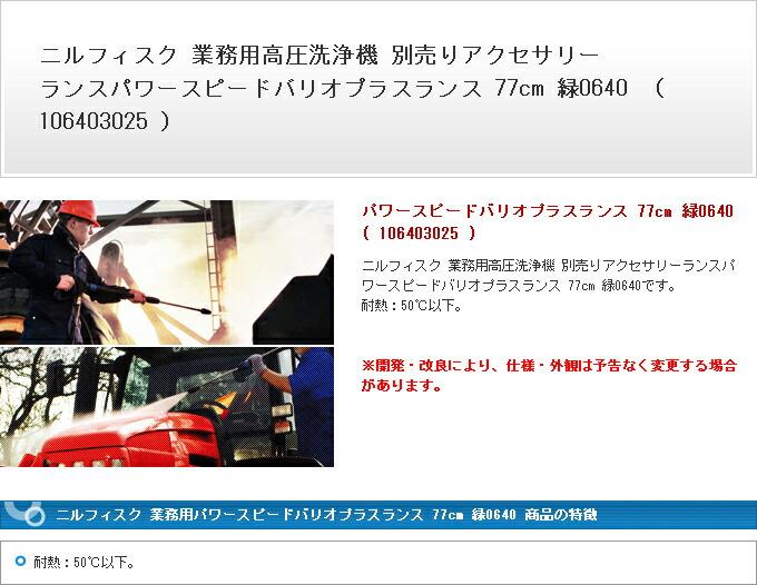 ニルフィスク 業務用ランス パワースピードバリオプラスランス 77cm 緑0640 パワースピードバリオプラスランス 77cm 緑0640  106403025