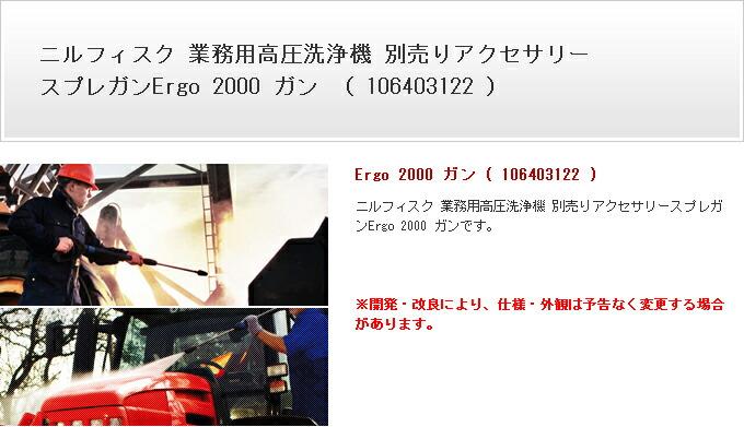 ニルフィスク 業務用スプレガン Ergo 2000 ガン Ergo 2000 ガン 標準装備のガンは機種によって異なります。 106403122