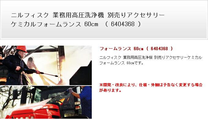 ニルフィスク 業務用ケミカル フォームランス 60cm フォームランス 60cm  6404368