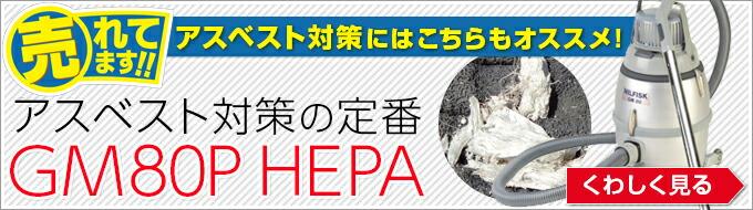 アスベスト・危険粉じん対策にはGM80P HEPA