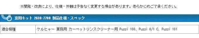 ケルヒャー 業務用 カーペットリンスクリーナー用 別売りアクセサリー 窓用キット 2638-7780