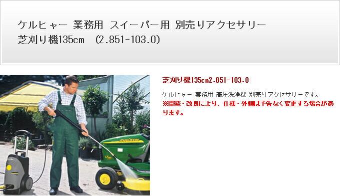 ケルヒャー 業務用 MC 50スイーパー用アクセサリー 芝刈り機135cm 芝刈り機135cm 2851-1030