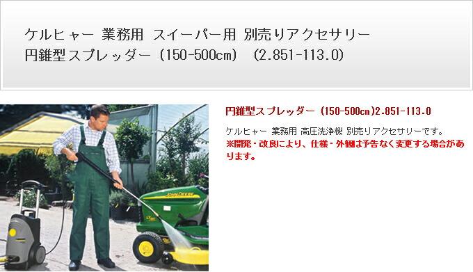 ケルヒャー 業務用 MC 50スイーパー用アクセサリー 円錐型スプレッダー (150-500cm) 円錐型スプレッダー (150-500cm) 2851-1130