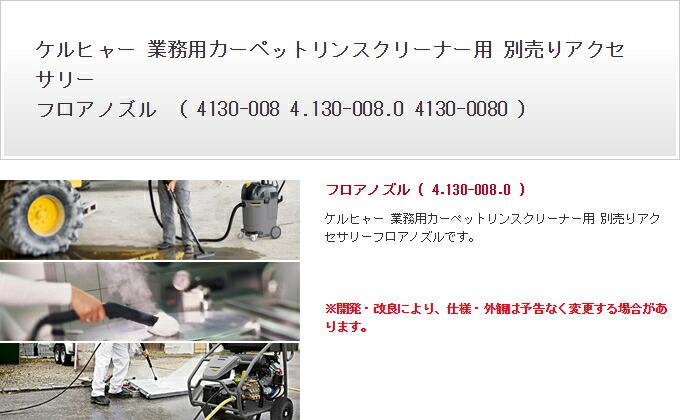 ケルヒャー 業務用 フロアノズル フロアノズル  4130-0080