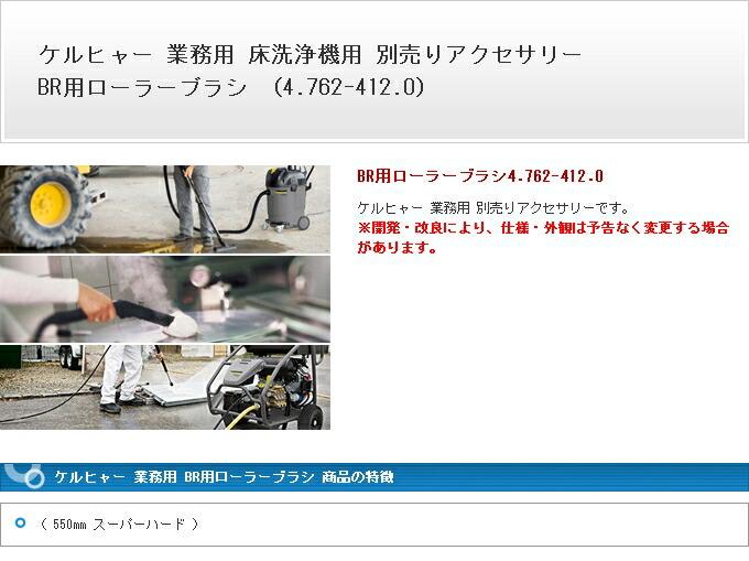 ケルヒャー 業務用 ブラシ BR用ローラーブラシ BR用ローラーブラシ ( 550mm スーパーハード ) 4762-4120