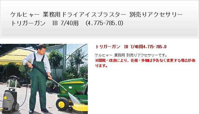 ケルヒャー 業務用ドライアイスプラスター/アクセサリー トリガーガン IB 7/40用 トリガーガン IB 7/40用  4775-7850