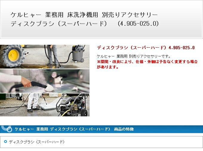 ケルヒャー 業務用 BD 43/40 W Bp用(17inch)アクセサリー ディスクブラシ(スーパーハード) ディスクブラシ(スーパーハード) ディスクブラシ(スーパーハード) 4905-0250