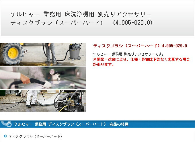 ケルヒャー 業務用 BD 51/40 W Bp用(20inch)アクセサリー ディスクブラシ(スーパーハード) ディスクブラシ(スーパーハード) ディスクブラシ(スーパーハード) 4905-0290