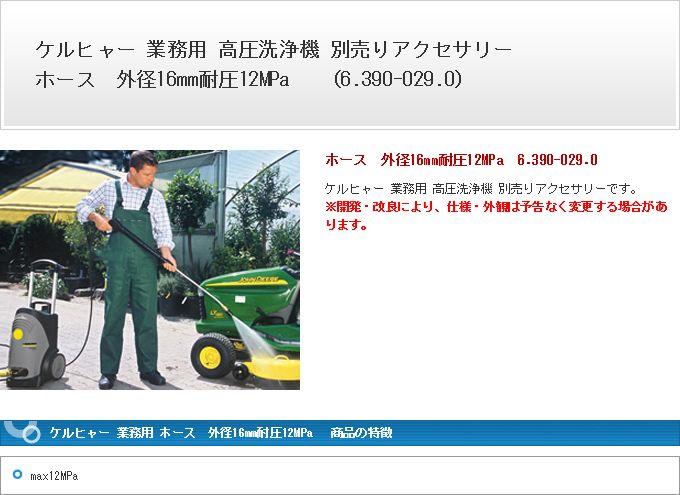 ケルヒャー 業務用 パイプクリーニング(排水管の詰まりを解消) ホース 外径16mm耐圧12MPa  ホース 外径16mm耐圧12MPa  max12MPa 6390-0290