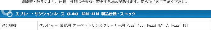 ケルヒャー 業務用 カーペットリンスクリーナー用 別売りアクセサリー スプレー・サクションホース(4.0m) 6391-4110
