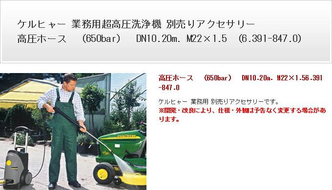 ケルヒャー 業務用超高圧洗浄機/アクセサリー 高圧ホース (650bar) DN10.20m.M22×1.5 高圧ホース (650bar) DN10.20m.M22×1.5  6391-8470