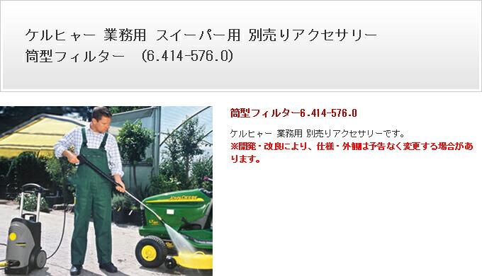 ケルヒャー 業務用 フィルター 筒型フィルター 筒型フィルター  6414-5760