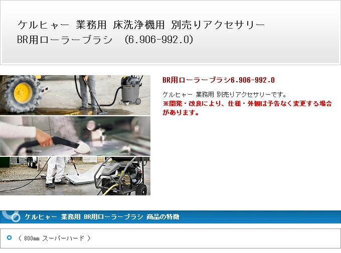 ケルヒャー 業務用 ブラシ BR用ローラーブラシ BR用ローラーブラシ ( 800mm スーパーハード ) 6906-9920