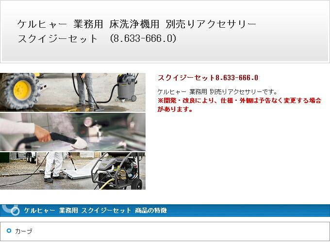 ケルヒャー 業務用 スクイジー スクイジーセット スクイジーセット カーブ 8633-6660