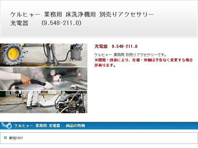 ケルヒャー 業務用 バッテリー・充電器 充電器  充電器  単相100V 9548-2110