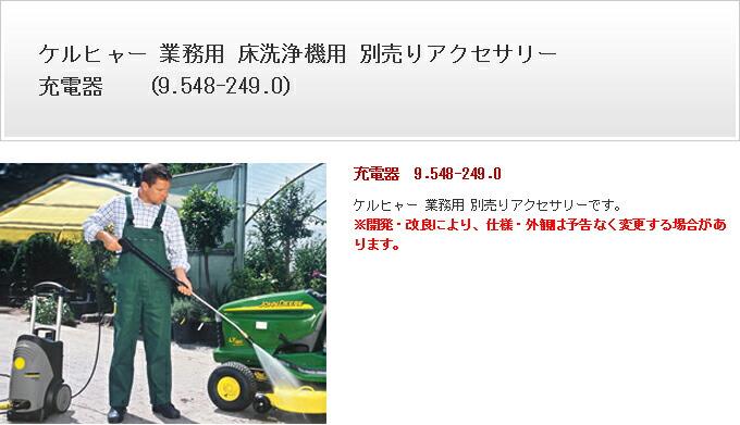 ケルヒャー 業務用 バッテリー・充電器 充電器  充電器   9548-2490