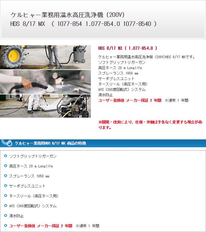 ケルヒャー業務用 HDS 8/17 MX HDS 8/17 MX ※ホース・コード類の長さに関して、実寸を±5%の範囲で設定しております。 hds817mx-50