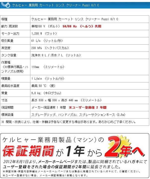 ケルヒャー 業務用 カーペットリンスクリーナー Puzzi 8/1 C (Puzzi8/1C で 清掃コストの削減対策!)