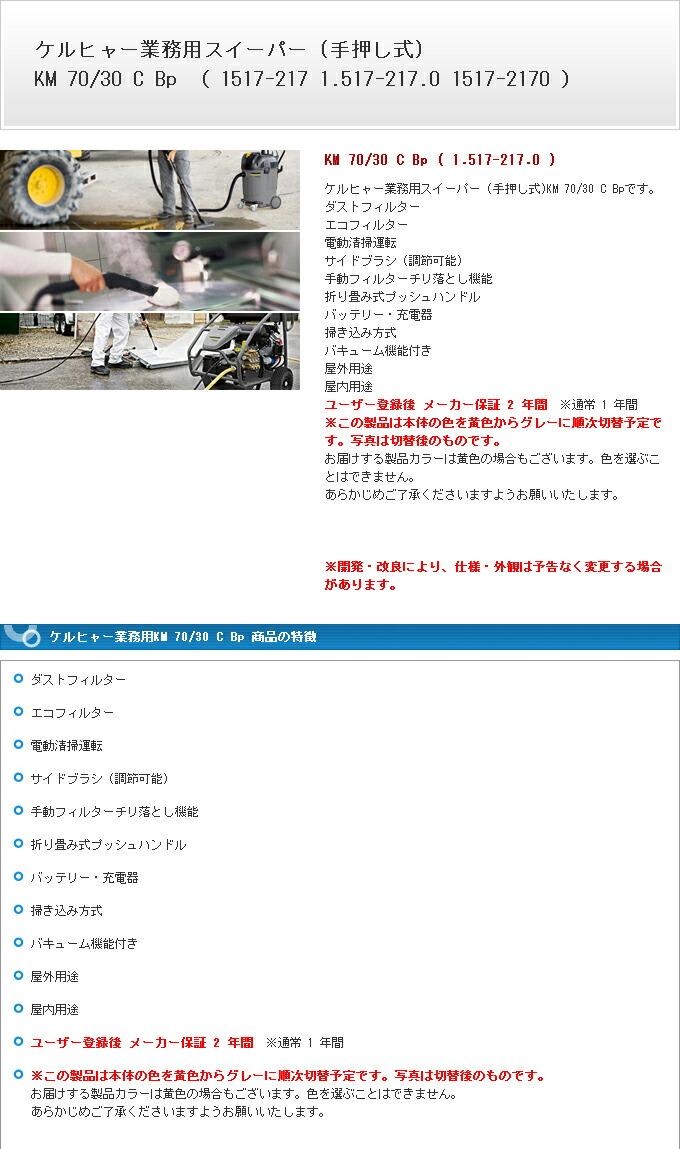 ケルヒャー業務用 KM 70/30 C Bp KM 70/30 C Bp  km7030cbp