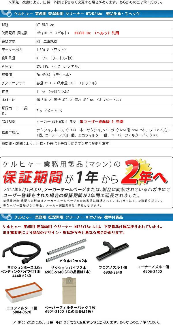 ケルヒャー 業務用 乾湿両用 クリーナー NT25/1Ap (NT 25/1 Ap 掃除機 集塵機)