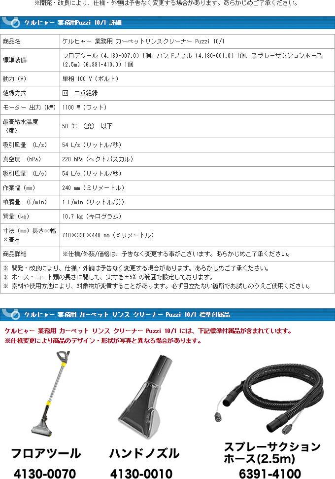 ケルヒャー 業務用 カーペット リンス クリーナー Puzzi 10/1)