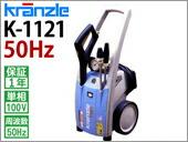 クランツレ高圧洗浄機K-1121 50Hz