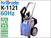 クランツレ高圧洗浄機K-1121 60Hz