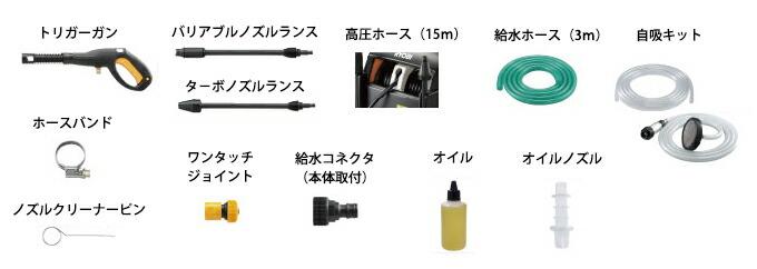 AJP-2100GQ 標準付属品画像