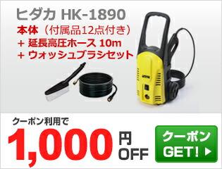 HK-1890 延長ホース+ウォッシュブラシセット1000円引きクーポン