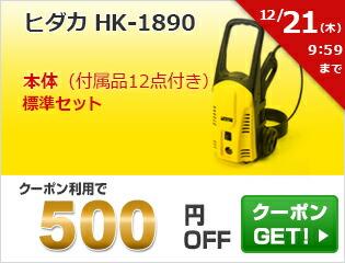 標準セット500円引