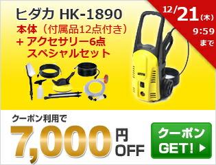 SPセット7000円引