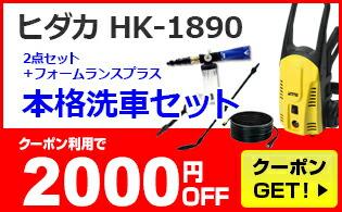 本格洗車セット 2000円引