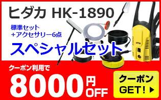 スペシャルセット 8000円引