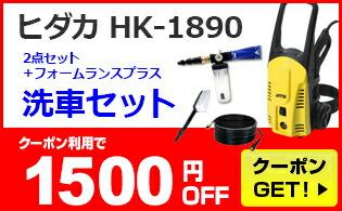 洗車セット 1500円引