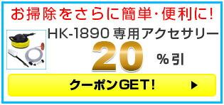 HK-1890アクセサリー 20%引
