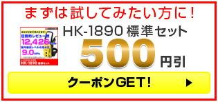 標準セット 1000円引