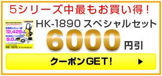 スペシャルセット 6000円引