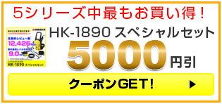 スペシャルセット 5000円引