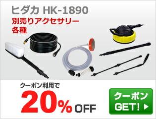HK-1890 専用アクセサリー20%OFFクーポン
