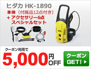 SPセット5000円引