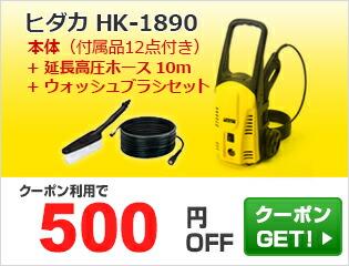 2点セット500円引